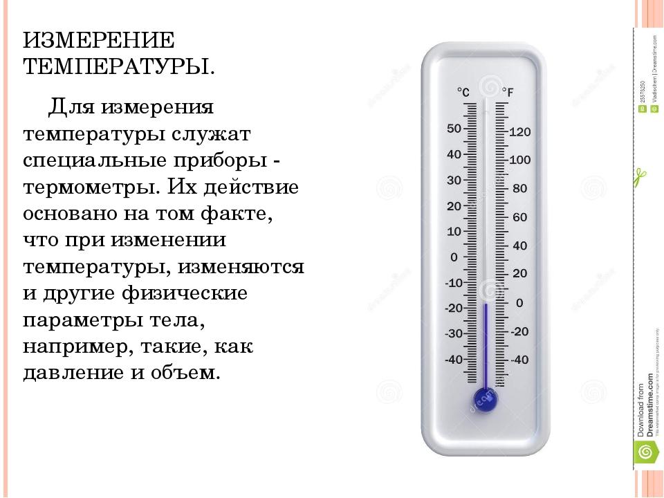 ИЗМЕРЕНИЕ ТЕМПЕРАТУРЫ. Для измерения температуры служат специальные приборы -...