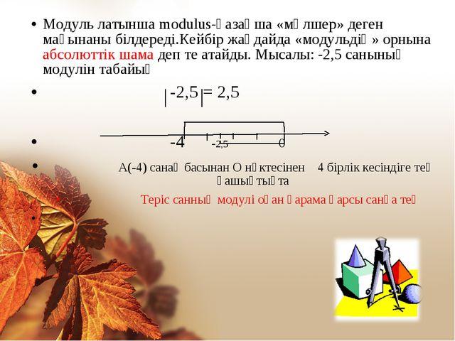 Модуль латынша modulus-қазақша «мөлшер» деген мағынаны білдереді.Кейбір жағда...