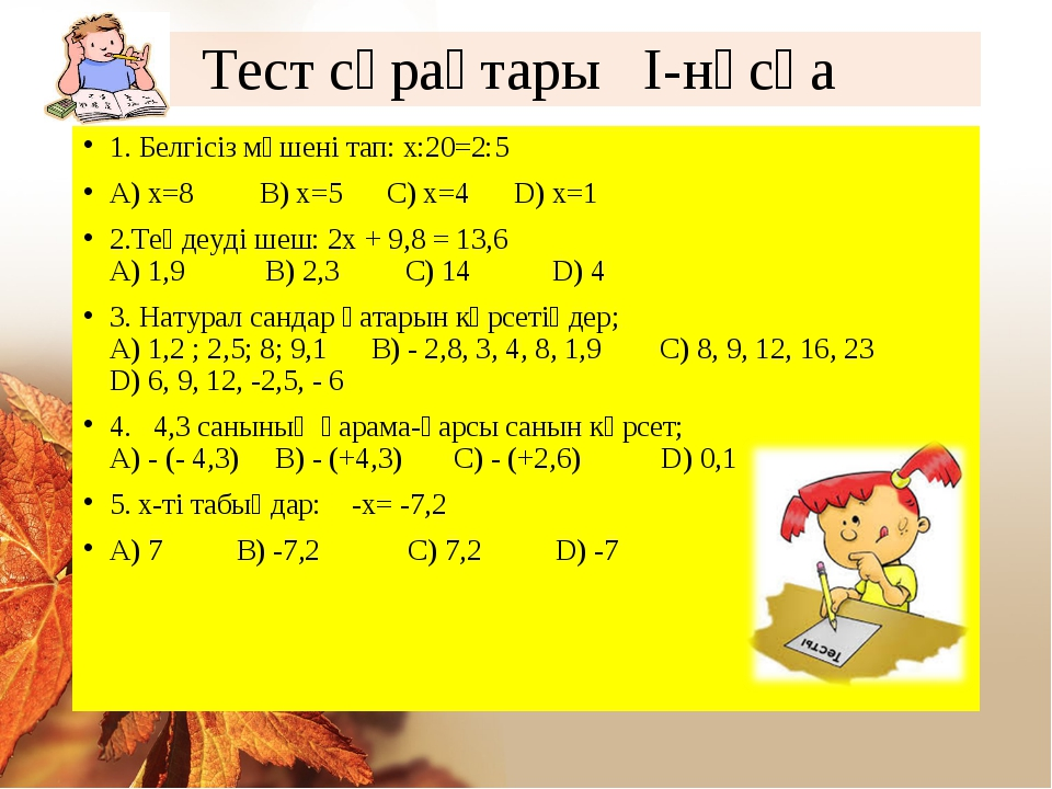 Тест сұрақтары І-нұсқа 1. Белгісіз мүшені тап: х:20=2:5 А) х=8 В) х=5 С) х=4...