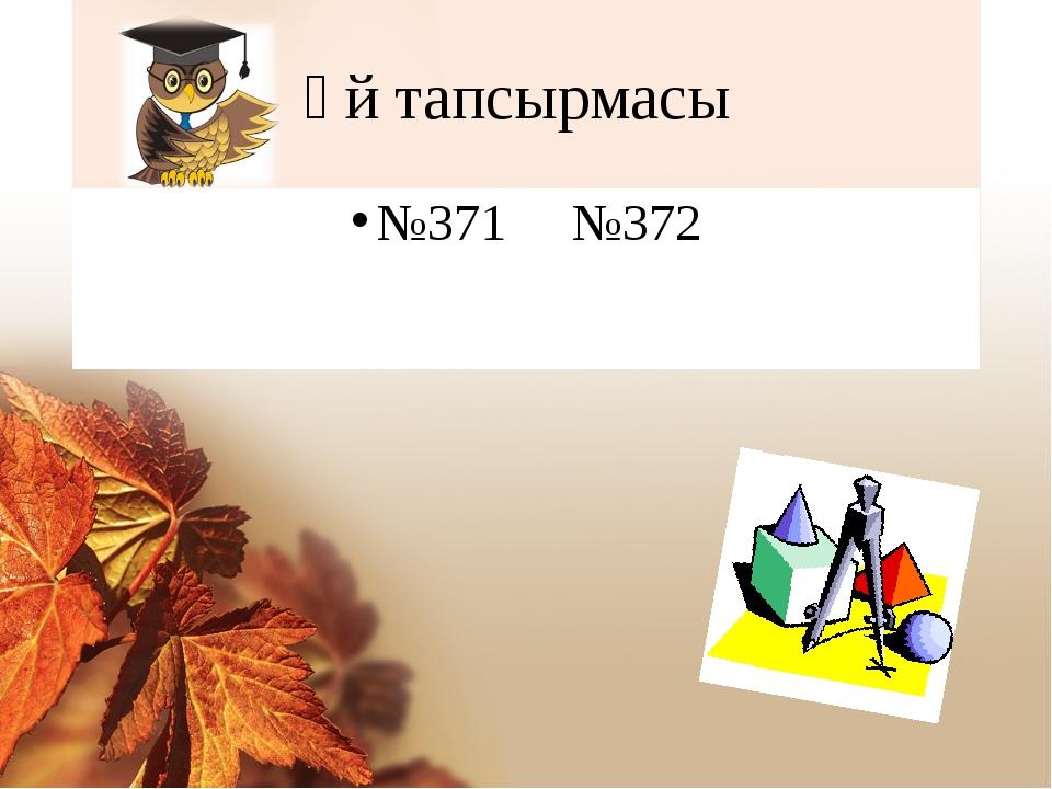 Үй тапсырмасы №371 №372