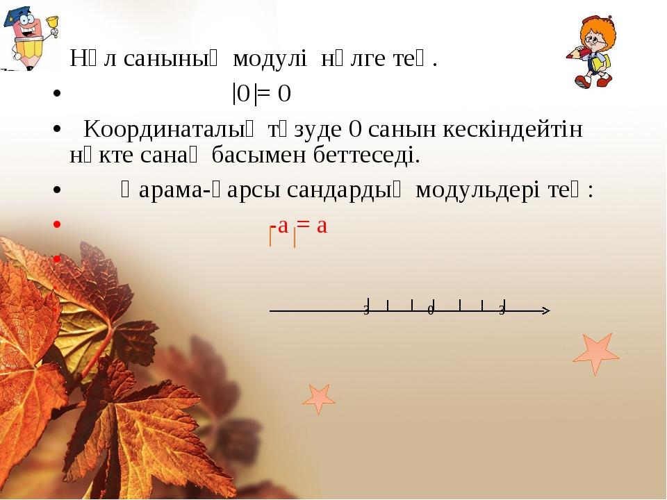 Нөл санының модулі нөлге тең. 0 = 0 Координаталық түзуде 0 санын кескіндейтін...