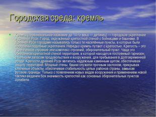 Городская среда: кремль Кремль (первоначальное название до 14-го века — детин