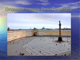 Дворцовая площадь Санкт Петербурга.