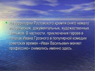 На территории Ростовского кремля снято немало исторических, документальных, х