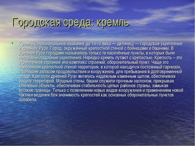 Городская среда: кремль Кремль (первоначальное название до 14-го века — детин...