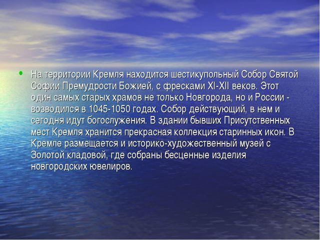 На территории Кремля находится шестикупольный Собор Святой Софии Премудрости...