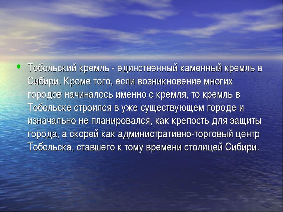 Тобольский кремль - единственный каменный кремль в Сибири. Кроме того, если в...