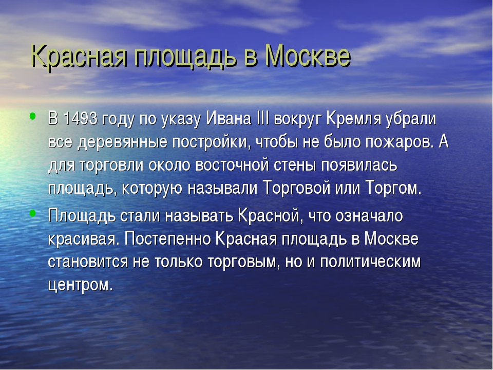 Красная площадь в Москве В 1493 году по указу Ивана III вокруг Кремля убрали...