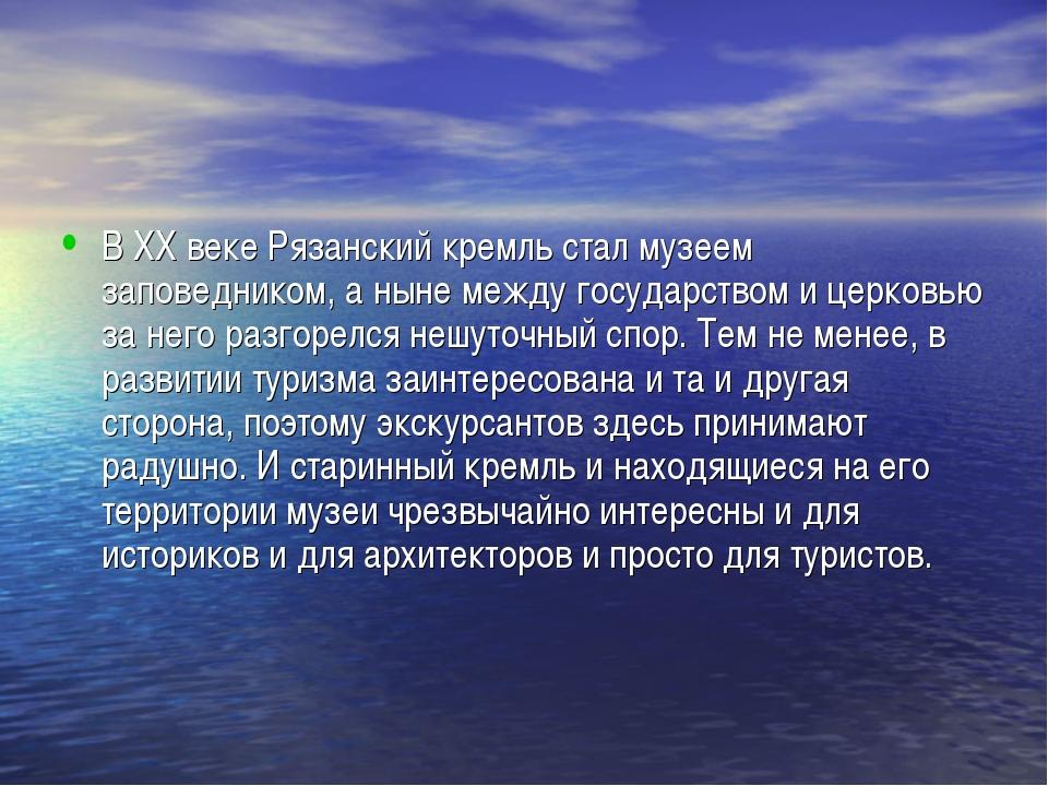 В ХХ веке Рязанский кремль стал музеем заповедником, а ныне между государство...