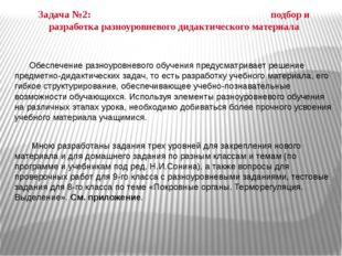 Задача №2: подбор и разработка разноуровневого дидактического материала Обесп