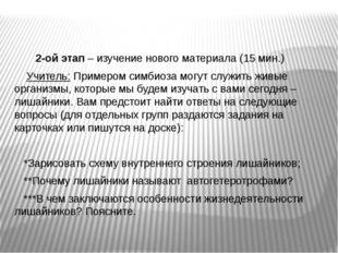 2-ой этап – изучение нового материала (15 мин.) Учитель: Примером симбиоза м