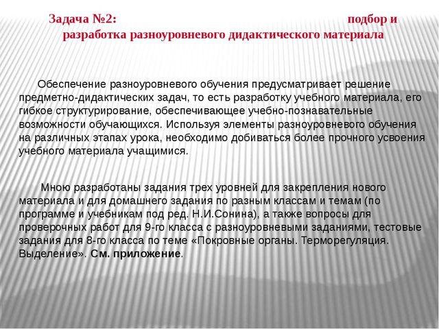 Задача №2: подбор и разработка разноуровневого дидактического материала Обесп...
