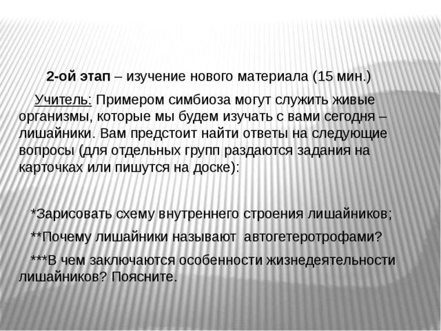 2-ой этап – изучение нового материала (15 мин.) Учитель: Примером симбиоза м...