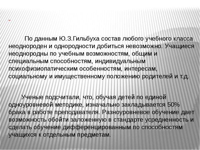 По данным Ю.З.Гильбуха состав любого учебного класса неоднороден и однородно...
