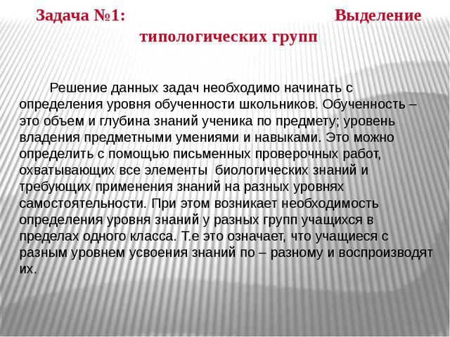Задача №1: Выделение типологических групп  Решение данных задач необходимо н...