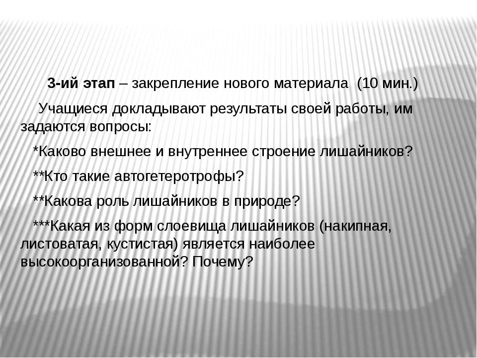 3-ий этап – закрепление нового материала (10 мин.) Учащиеся докладывают рез...