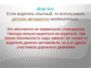 Миф №4. Если водитель опытный, то использоватьдетское автокреслонеобязатель