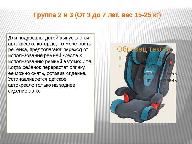 Группа 2 и 3 (От 3 до 7 лет, вес 15-25 кг) Для подросших детей выпускаются ав...