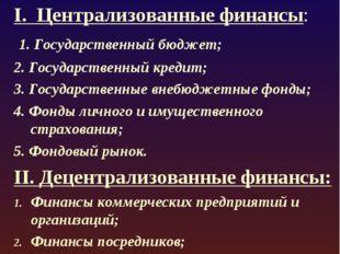 Звенья финансовой системы I. Централизованные финансы: 1. Государственный бюд