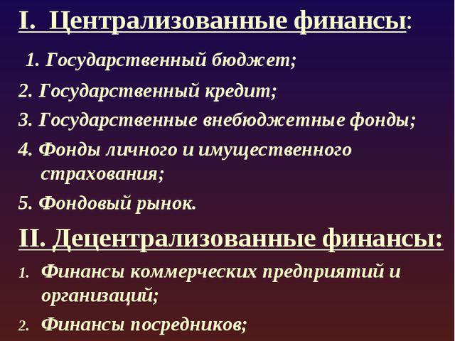 Звенья финансовой системы I. Централизованные финансы: 1. Государственный бюд...
