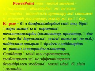 PowerPoint -тың негізгі міндеті - ақпаратты қабылдаудың және есте сақтаудың