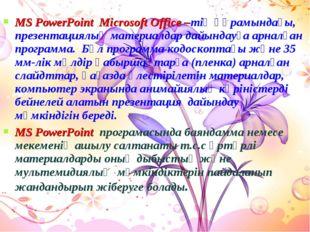 MS PowerPoint Microsoft Office –тің құрамындағы, презентациялық материалдар д