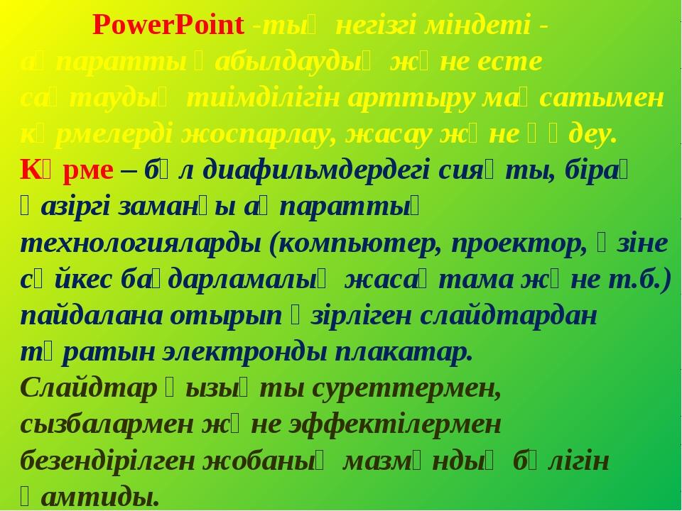 PowerPoint -тың негізгі міндеті - ақпаратты қабылдаудың және есте сақтаудың...