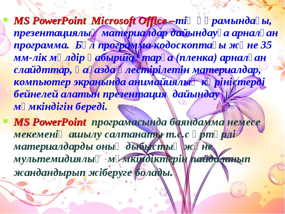 MS PowerPoint Microsoft Office –тің құрамындағы, презентациялық материалдар д...