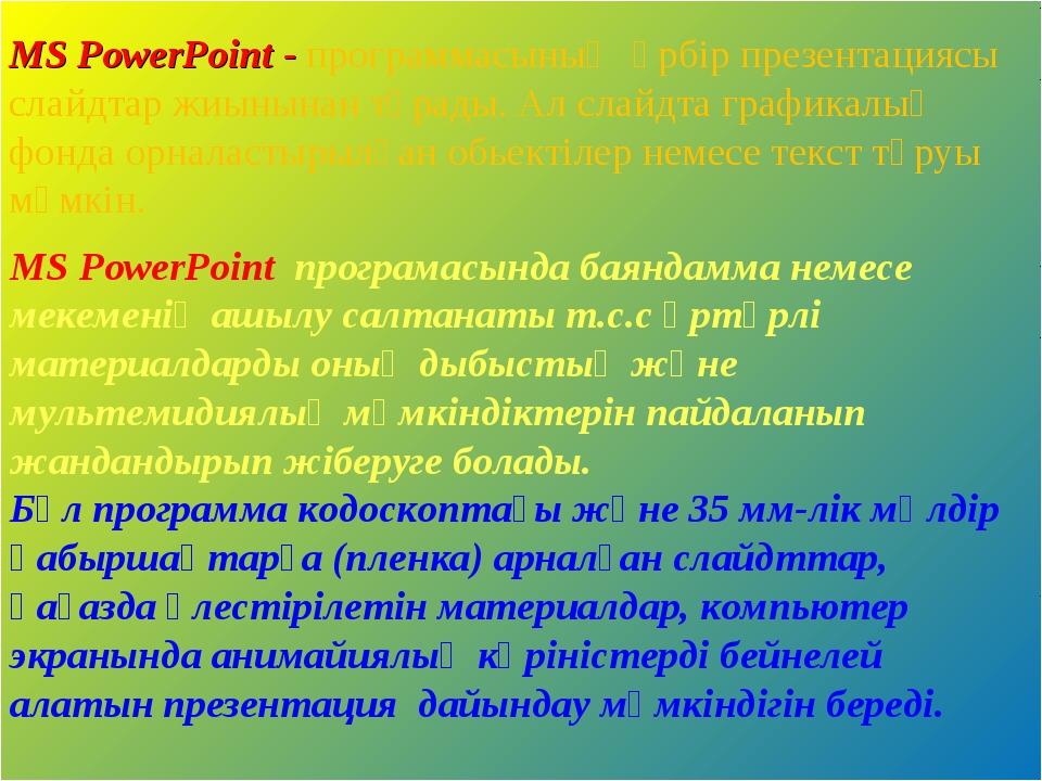 MS PowerPoint - программасының әрбір презентациясы слайдтар жиынынан тұрады....