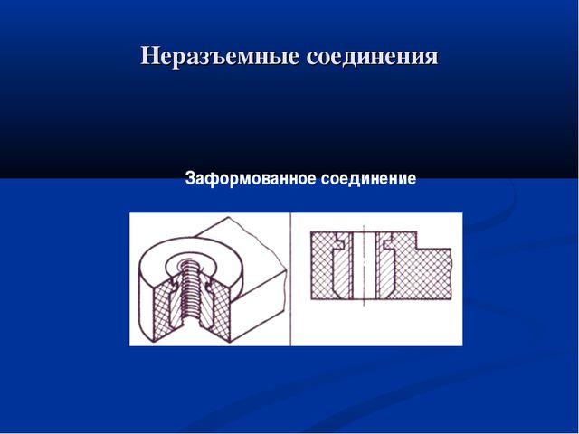 Неразъемные соединения Заформованное соединение