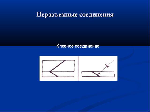 Неразъемные соединения Клееное соединение