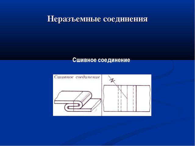 Неразъемные соединения Сшивное соединение