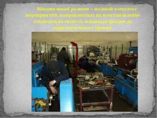 Капитальный ремонт – полный комплекс мероприятий, направленных на восстановле