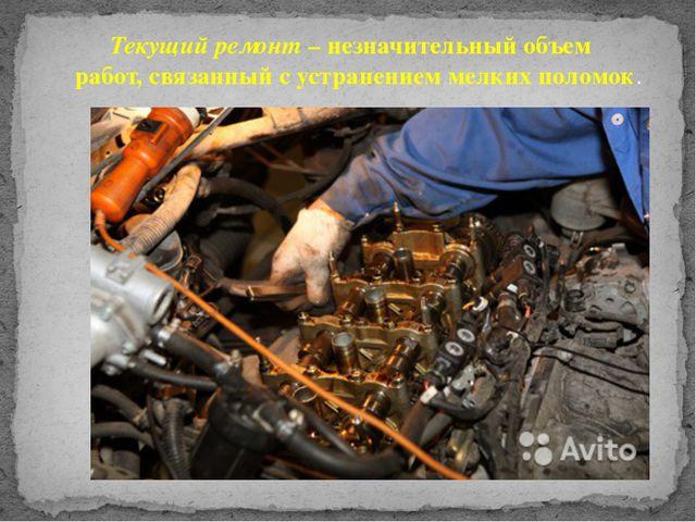 Текущий ремонт – незначительный объем работ, связанный с устранением мелких п...