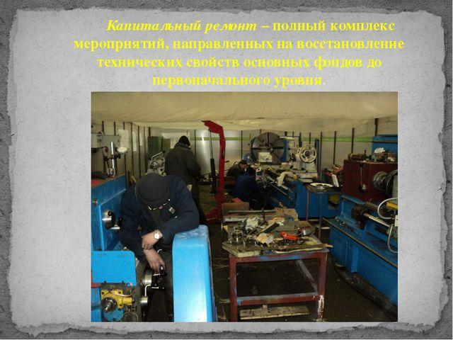Капитальный ремонт – полный комплекс мероприятий, направленных на восстановле...