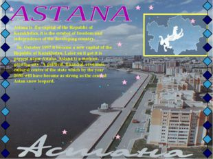 Astana is the capital of the Republic of Kazakhstan, it is the symbol of free