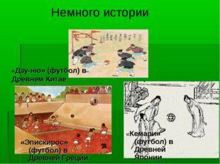 «Дзу-ню» (футбол) в Древнем Китае «Кемари» (футбол) в Древней Японии «Эписки