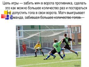 Цель игры — забить мяч в ворота противника, сделать это как можно большее кол