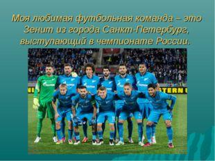 Моя любимая футбольная команда – это Зенит из города Санкт-Петербург, выступа
