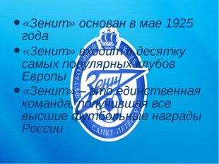 «Зенит» основан в мае 1925 года «Зенит» входит в десятку самых популярных клу