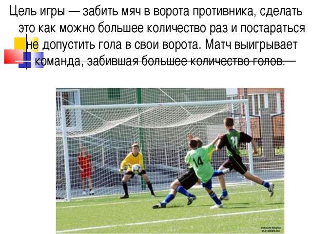 Цель игры — забить мяч в ворота противника, сделать это как можно большее кол...