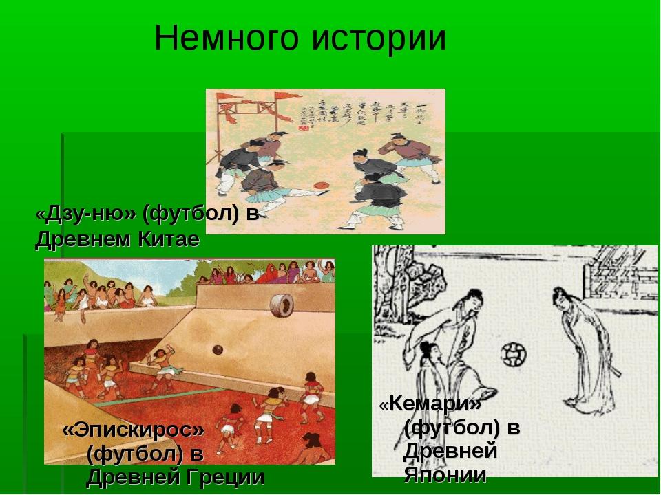 «Дзу-ню» (футбол) в Древнем Китае «Кемари» (футбол) в Древней Японии «Эписки...