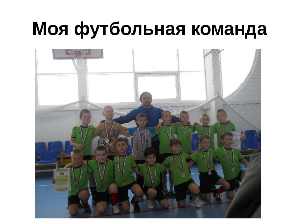 Моя футбольная команда