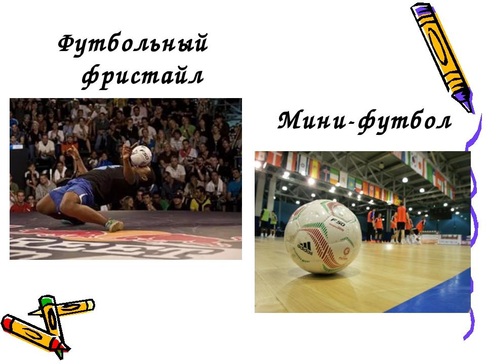 Мини-футбол Футбольный фристайл