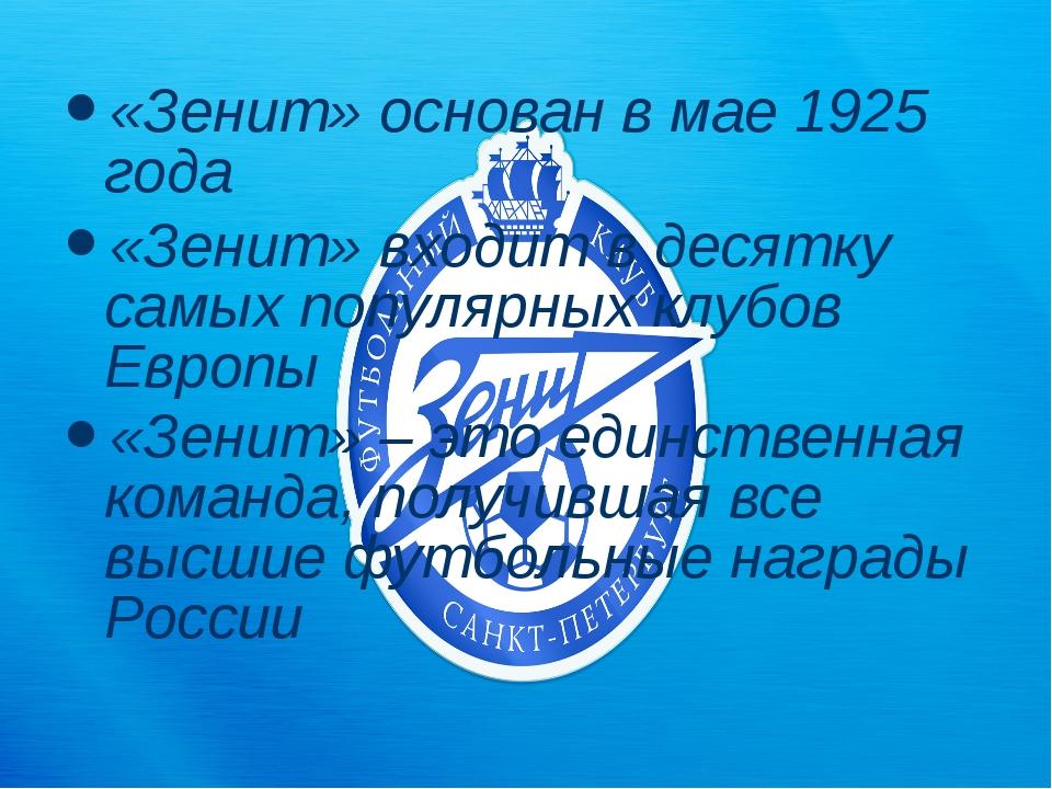 «Зенит» основан в мае 1925 года «Зенит» входит в десятку самых популярных клу...