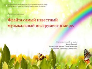 Муниципальное бюджетное образовательное учреждение «Ардатовская средняя общео