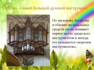 Орган - самый большой духовой инструмент По звуковому богатству и обилию музы