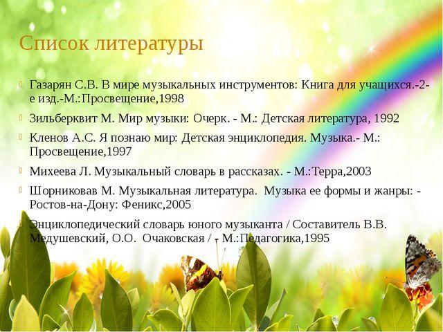 Список литературы Газарян С.В. В мире музыкальных инструментов: Книга для уча...