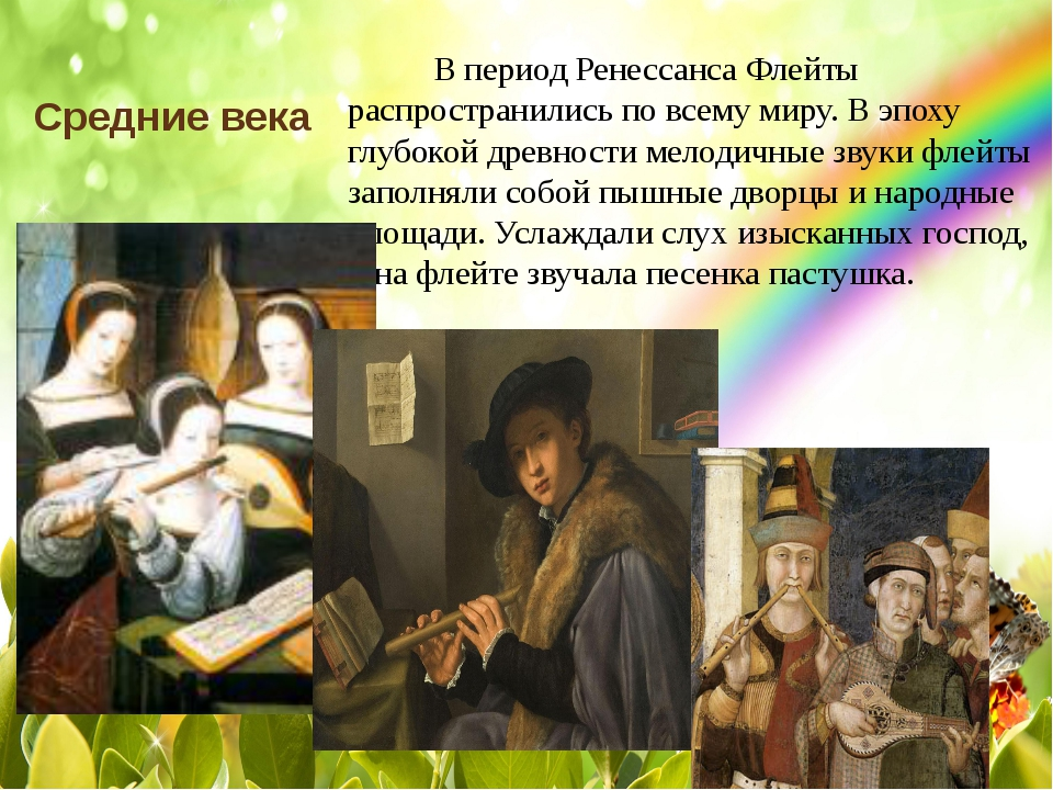 Средние века В период Ренессанса Флейты распространились по всему миру. В эпо...