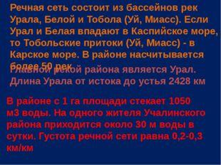 Главной рекой района является Урал. Длина Урала от истока до устья 2428 км Ре